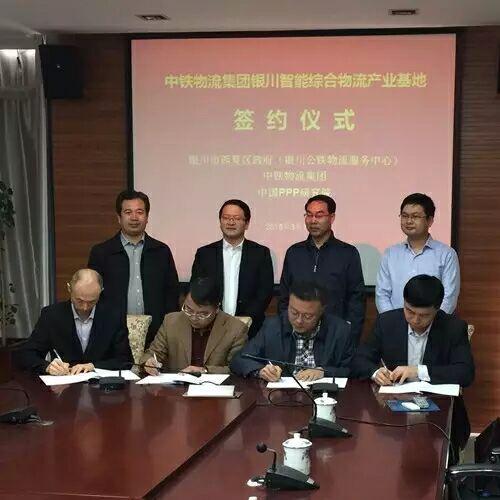 中铁物流集团银川智能综合物流产业基地签约仪式